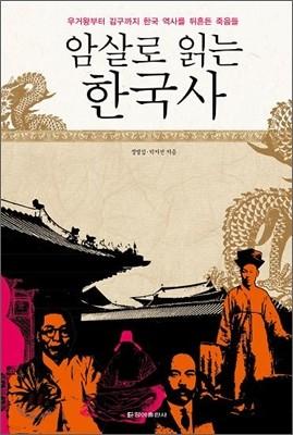 암살로 읽는 한국사