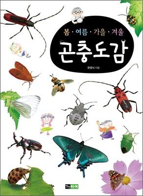 봄ㆍ여름ㆍ가을ㆍ겨울 곤충도감