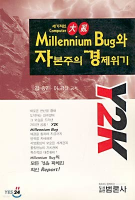 Y2K Millennium Bug와 자본주의 경제위기