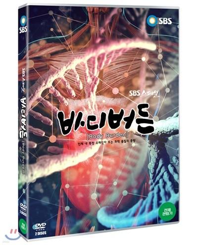 바디버든 (2 Discs) [SBS스페셜]
