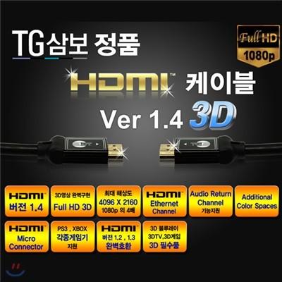 [PS3] TG 삼보컴퓨터 HDMI 케이블 Ver 1.4 3D 1.5m