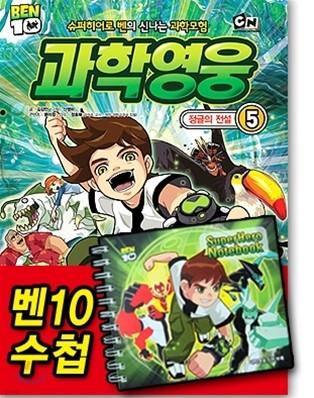 벤10 과학영웅 5