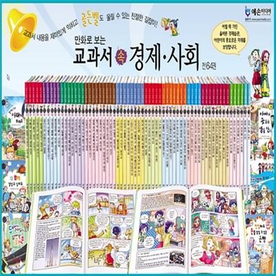 [예손미디어] 만화로보는 교과서속 경제사회 (전64권)