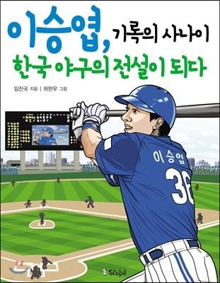 이승엽, 기록의 사나이 한국 야구의 전설이 되다