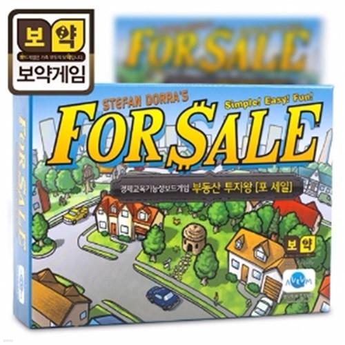 (부동산 경제게임) 포세일 For Sale