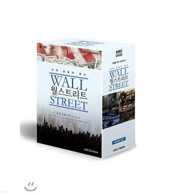 KBS월스트리트 / 세계의 부를 지배하는 엘리트들의 세상, 월스트리트의 과거와 현재를 분석하고 미래의 경제 밑그림을 그려보는 10부작 금융 다큐멘터리!