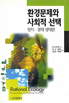 환경문제와 사회적 선택 : 정치.경제 생태론