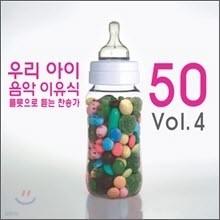 V.A. - 우리 아이 음악 이유식 Vol.4 : 플룻으로 듣는 찬송가 50 (2CD/미개봉)