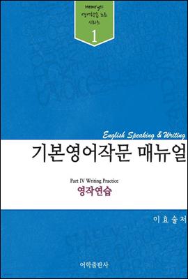 기본 영어작문 매뉴얼 : 영작연습