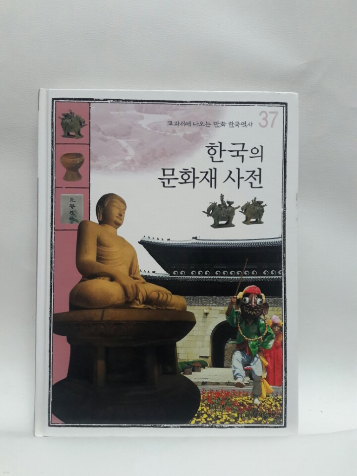 교과서에 나오는 만화 한국역사 37 - 한국의 문화재 사전
