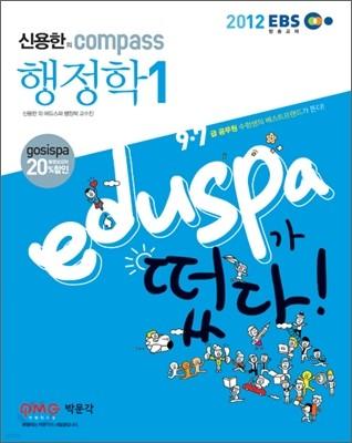 2012 EBS 9 7급 EDUSPA 신용한 Compass 행정학