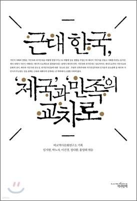근대 한국 제국과 민족의 교차로