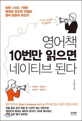 영어책 10번만 읽으면 네이티브 된다