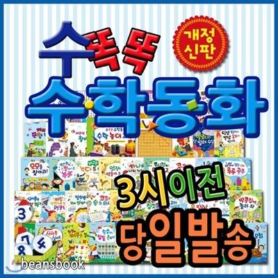 2019년 필독도서/개정신판 뉴수똑똑수학동화/총72종/수학교구3종포함