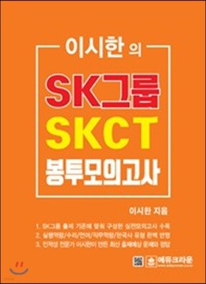 2018 이시한의 SK그룹 SKCT 종합역량검사 최종 봉투모의고사