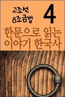한문으로 읽는 이야기 한국사 4 : 고조선 8조금법