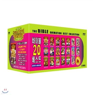 [뉴패키지] 더 바이블 애니메이션 20종 박스 (The Bible Animation 20 DVD SET)