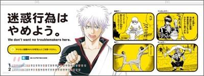 銀魂 コミックカレンダ- 2012