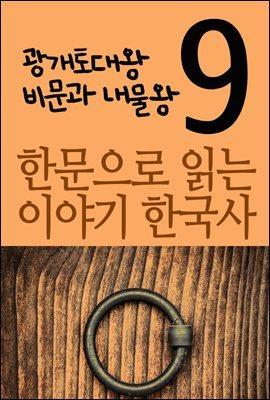 한문으로 읽는 이야기 한국사 9 : 광개토대왕 비문, 내물왕
