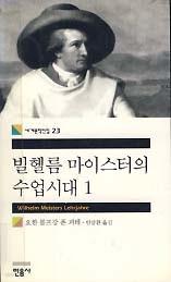 빌헬름 마이스터의 수업시대 1 (세계문학전집 23)
