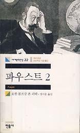 파우스트 2 (세계문학전집 22)
