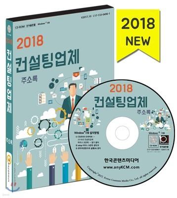2018 컨설팅업체 주소록