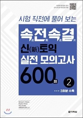 속전속결 신토익 실전 모의고사 600제 2