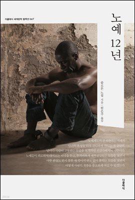 [대여] 노예 12년 (한글판)