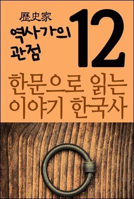 한문으로 읽는 이야기 한국사 12 : 역사가의 관점