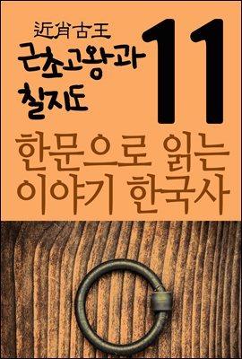 한문으로 읽는 이야기 한국사 11 : 근초고왕과 칠지도