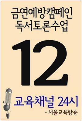 서울교육방송 교육채널 24시 12호 : 금연예방캠페인, 독서토론수업