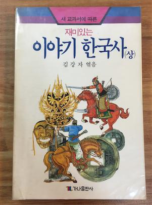 재미있는 이야기 한국사 세트 (상중하)