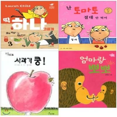 해외 유아 그림책 베스트 4종 세트 전4권-딱 하나 고를게+난 토마토 절대 안 먹어+ 사과가 쿵!+엄마랑 뽀뽀