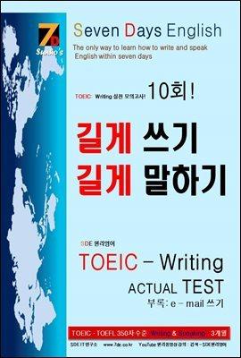 SDE원리영어-토익(TOEIC).토플(TOEFL) 스피킹(speaking).라이팅(writing) 대비 실전편! 길게 쓰기 길게 말하기 영작, 회화 원리 확장 TOEIC Writing Actual Test