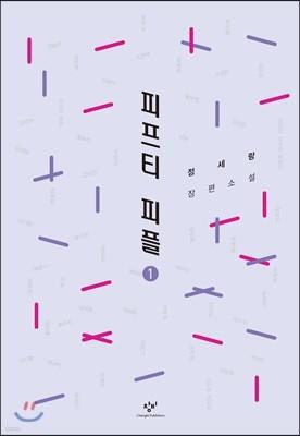 피프티 피플 1 (큰글자도서)