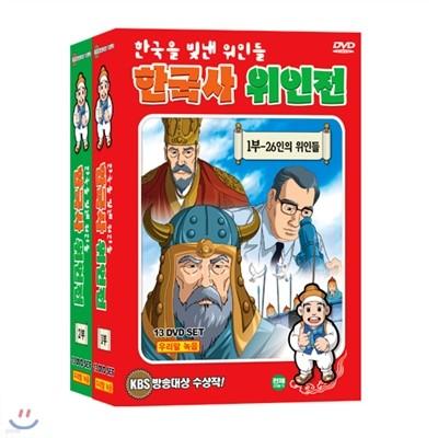 한국을 빛낸 위인들 : 만화 한국사 위인전 26 DVD SET (교과서에 나오는 어린이 필수 위인전 애니메이션)