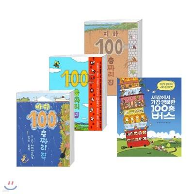 100층 짜리 집 3권+100층버스 세트(전4권)
