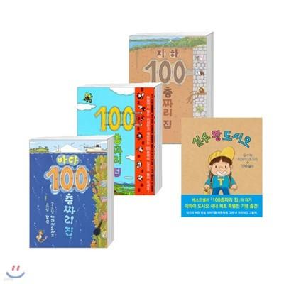 100층 짜리 집 3권+실수 왕 도시오 세트(전4권)
