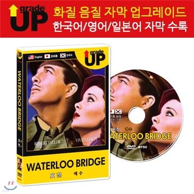 업그레이드 명작영화 : 애수 / Waterloo Bridge / 哀愁 DVD (한글/영어/일어 자막 수록)