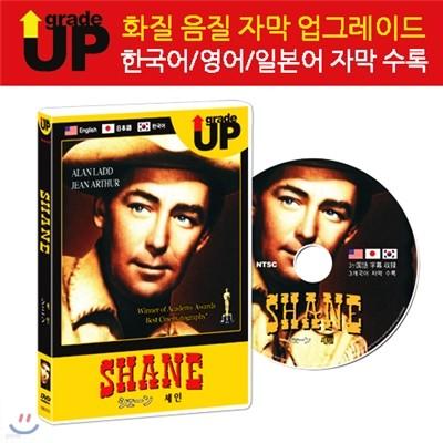 업그레이드 명작영화 : 셰인 / Shane / シェーン DVD (한글/영어/일어 자막 수록)