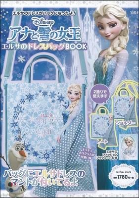 [한정특가] Disney アナと雪の女王 エルサのドレスバッグBOOK