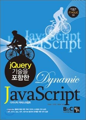 다이나믹 자바스크립트 Dynamic JavaScript