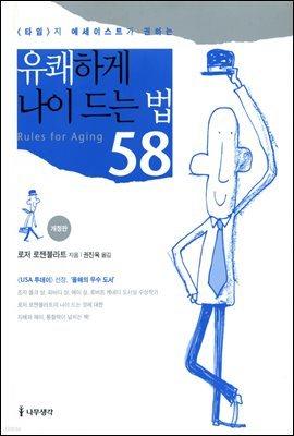유쾌하게 나이 드는 법58