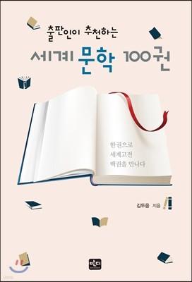 출판인이 추천하는 세계 문학 100권