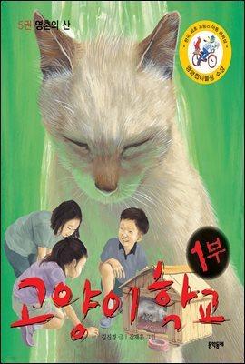 고양이 학교 (1부 5권) - 영혼의 산
