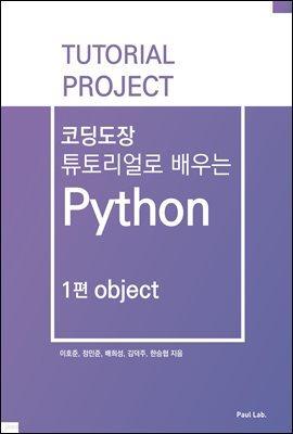 코딩도장 튜토리얼로 배우는 Python : 1편 object
