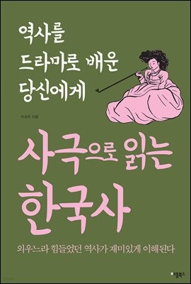 사극으로 읽는 한국사 (체험판)