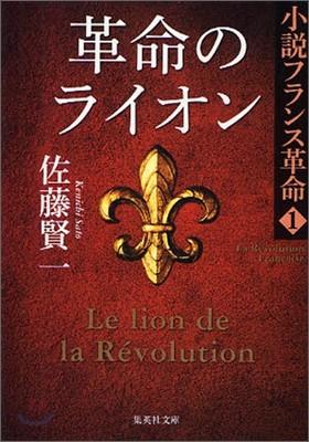 小說フランス革命(1)革命のライオン