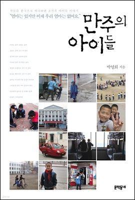 만주의 아이들 - 문학동네 청소년 8
