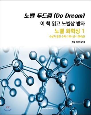노벨 두드림(Do Dream): 이 책 읽고 노벨상 받자(노벨 화학상 1)